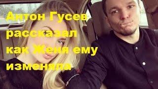 Антон Гусев рассказал как Женя ему изменяла. Евгения Феофилактова-Гусева, ДОМ-2, ТНТ