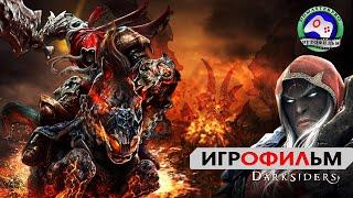 Война: Ангелы и демоны ИГРОФИЛЬМ Darksiders сюжет фэнтези