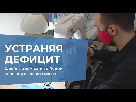Швейные компании в Перми перешли на пошив масок