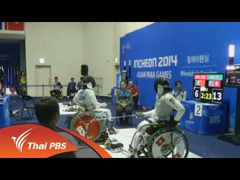 สมาคมกีฬาคนพิการฯ วางแผนเพิ่มการแข่งขัน-พัฒนาบุคลากรกีฬาคนพิการ