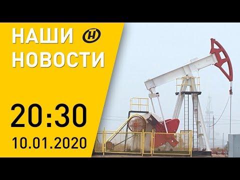 """Наши новости ОНТ: новые залежи нефти нашли в Беларуси; участники """"Песни года - 2019"""", ограблен банк"""