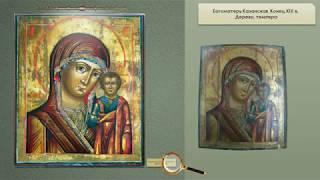 Виртуальная выставка ''Возрожденные лики''