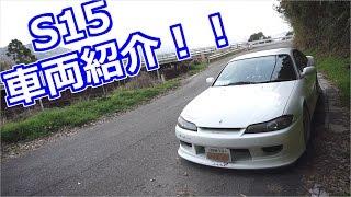 S15車両紹介!!