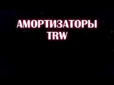 амортизатор TRW.  Подделка или Оригинал