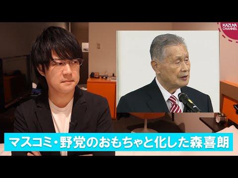 2021/02/10 マスコミと野党のオモチャと化した森喜朗