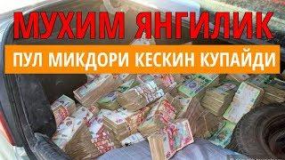 МУХИМ ХАБАР - ПУЛ МИҚДОРИ КЕСКИН КУПАЙДИ