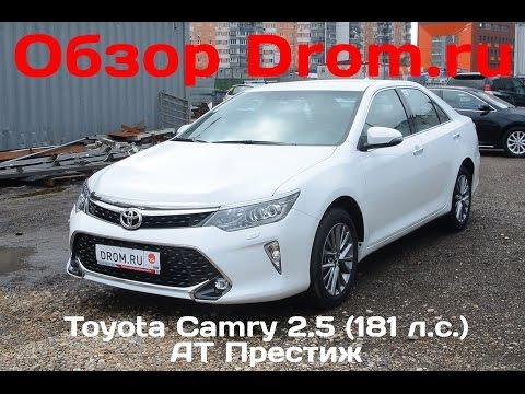 Toyota Сamry 2017 2.5 181 л.с. AT Престиж видеообзор