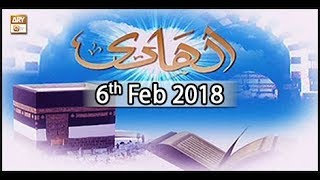 Al-Hadi - Topic - Allah Ka Qurb - Part 2 - ARY Qtv