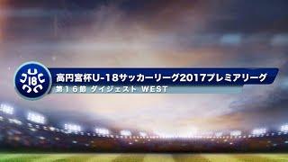 高円宮杯U-18プレミアリーグ2017 WEST第16節ダイジェスト