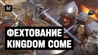 Как создавали боевую систему Kingdom Come: Deliverance