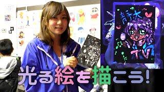 光る絵を描こう!テクノフェスタin浜松 電子工学研究所 2015.11 - 静岡大学