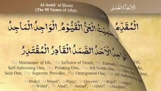 Asma-ul-Husna [Recitation style] (iRecite)