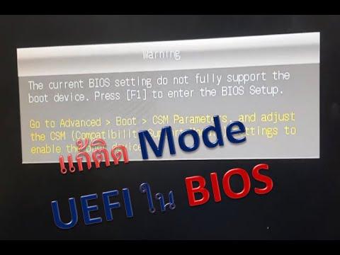 ซ่อม Computer All-in-one Asus ติดMode UEFI ( Setting Bios )