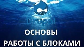 видео Блоки и регионы Drupal