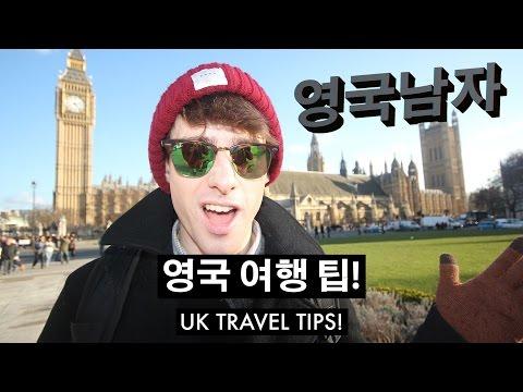 영국남자의 유럽 여행