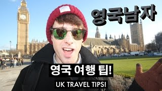 영국남자의 유럽 여행 팁!!  //  UK TRAVEL TIPS!!