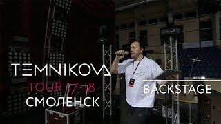 Смоленск (Backstage) - TEMNIKOVA TOUR 17/18 (Елена Темникова)