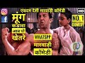 Whatsapp Free | Marwadi Comedy | Latest Marwadi Dubbing Comedy | New देसी मारवाड़ी Ghatak Movie Scene