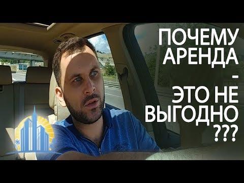 ПОЧЕМУ НЕ ВЫГОДНО сдавать квартиру в Сочи посуточно? Недвижимость Сочи #BogachkovTV