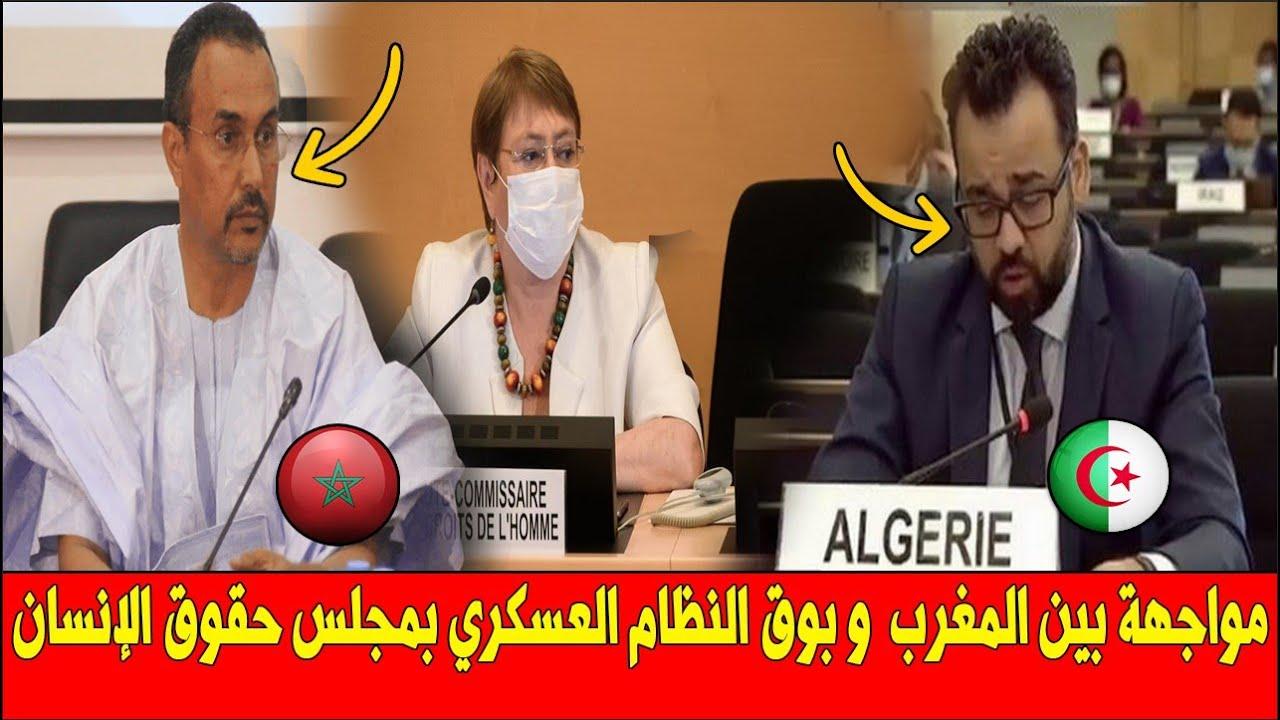 عـاجل .. اتهــ ـامات مُتبادلة بين المغرب والجزائر في مجلس حــ ـقـوق الانسان !!