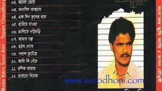 Hariye Jaoa Ganer Koli-Tapan Chowdhury-Souls