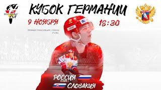 Кубок Германии Россия Олимп Словакия 09 11 2019