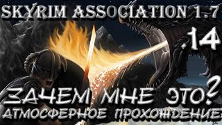 Что Значит Быть Довакином ● The Elder Scrolls Skyrim Association 500+ Mods #14 [60FPS PC]