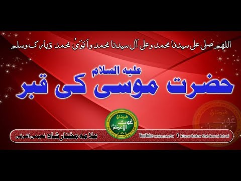 Hazrat Musa Alaihissalam ki Qabar Mubarak November, 2016