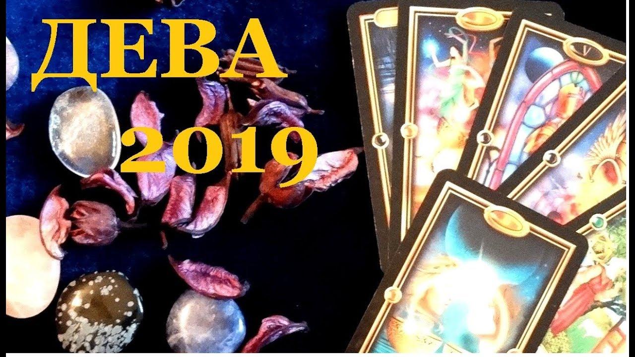 ДЕВА и Таро прогноз( гороскоп) на 2019. Гадание на картах Таро