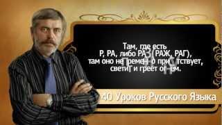 Сергей Алексеев читать бесплатно 40 Уроков Русского
