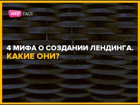 ЛЕНДИНГ ПЕЙДЖ С КОНВЕРСИЕЙ 30%. Оптовый лендинг - Мастер класс с Ольгой Дми