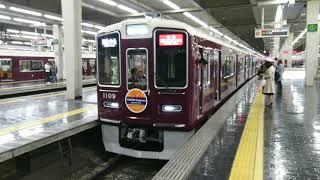 阪急1300系日生特急梅田発車
