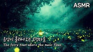 ASMR 음악이 흘러나오는 요정마을 | The fairy town where the music flows