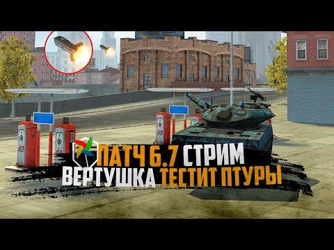 РАКЕТЫ В БЛИЦ? 😶 Т92Е1 и SHERIDAN   13:15 по МСК   World of Tanks Blitz