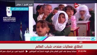 كلمة سهيل عبدالمغني ناشط حقوقي يمني خلال انطلاق فعاليات منتدى شباب العالم