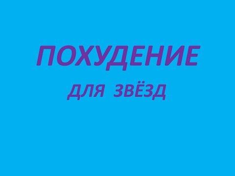Диета от актрисы Светланы Ходченковой - Продолжительность: 2:42