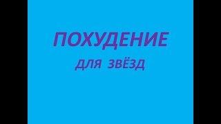 Диета от актрисы Светланы Ходченковой