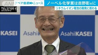 ノーベル化学賞に吉野彰氏 喜びの記者会見(19/10/09)