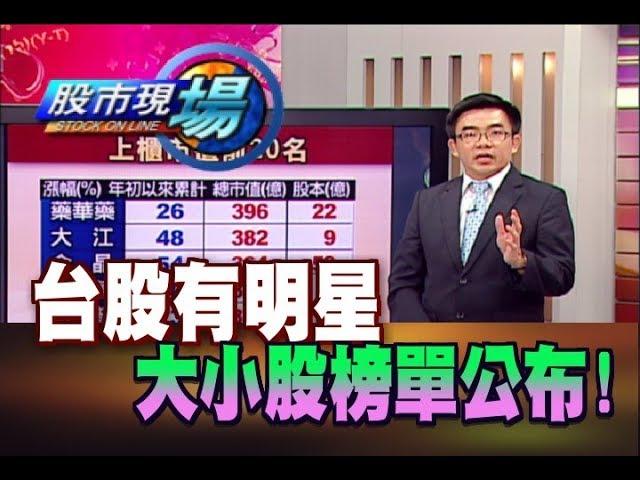股市現場*鄭明娟20180618-7【台股有明星 大小股榜單公布!】(呂漢威)