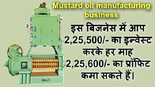 cooking oil manufacturing business plan