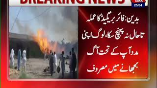20 Houses Reduced to Ashes as Fire Breaks Out in Badin