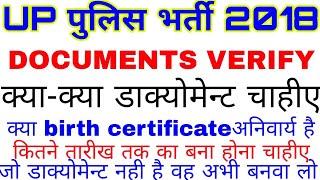 Up police 2018 kya documents chahiye | up police 2018 exam documents verify | upp documents verify