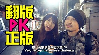 【漂向北方】黃明志VS文慧如 Namewee invites Boon to his Concert @ Singapore on 3rd Feb 2018