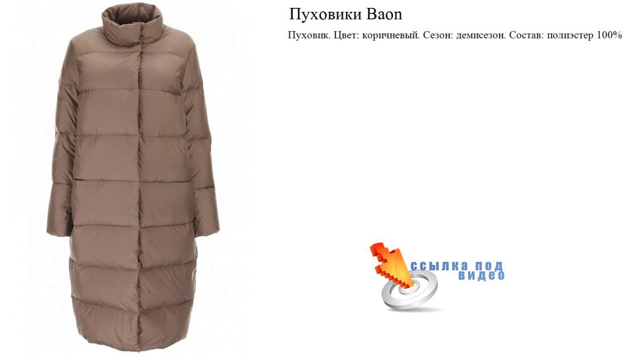 Зимняя распродажа и скидки до −65% в baon. Не пропустите возможность выгодно купить в интернет-магазине баон женскую и мужскую одежду со скидками до 64%. В ассортименте джинсы, брюки, футболки, юбки, платья, рубашки, пальто, куртки, пуховики и многое другое!. Получить скидку. Действует.