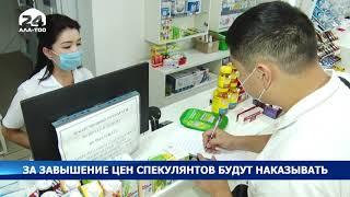 Сотрудники ГСБЭП проверили столичные аптеки- Новости Кыргызстана