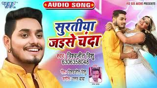 Vishwjeet Vishu का नया सबसे हिट गाना 2019 | Suratiya Jaise Chanda | Bhojpuri Hit Song