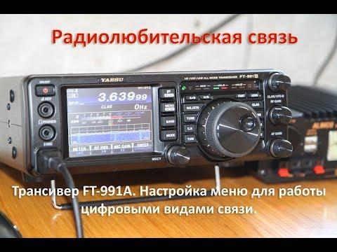 Трансивер FT-991A. Настройка меню для работы цифровыми видами связи.