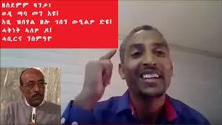 Eritrean News: Wedi Taba-ያቆብ ወዲ ሓትንኡ ንወዲ ጣባ፣ ብዛዕባ መንነቱን ገበናቱን ዝብሎ ኣለኒ ይብል፤ 2ይ ክፋል Part 2