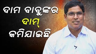 Exclusive interview with Dr. Arun Sahu, BJD MLA || TARGET