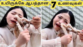 ஆபத்தான உணவுகள் ||Seven Dangerous Food || Tamil Galatta News